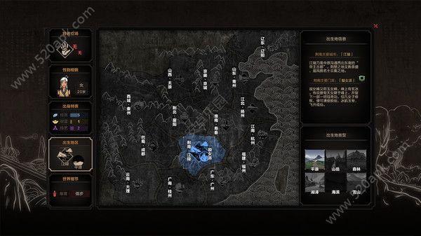 太吾绘卷游戏官方网站正式版下载  v1.0图2