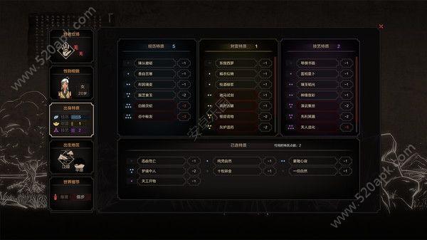 太吾绘卷游戏官方网站正式版下载  v1.0图3