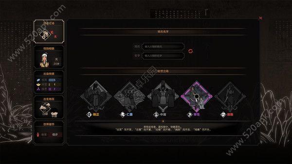 太吾绘卷游戏官方网站正式版下载图片1