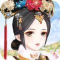 帝王宠妃官网版