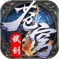 弑剑苍穹必赢亚洲56.net手机版版