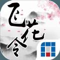 奇门飞花令诗词必赢亚洲56.net官网必赢亚洲56.net手机版版 v1.0