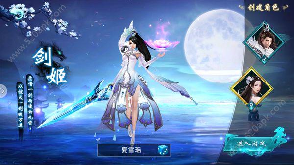 剑锁清秋手游下载官方网站正版图2: