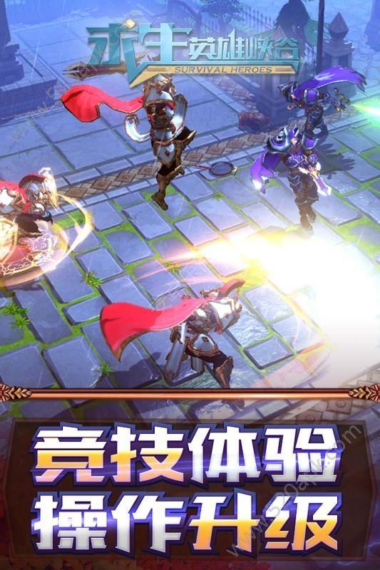 求生英雄峡谷必赢亚洲56.net官方网站下载正式版  v1.0.3图4