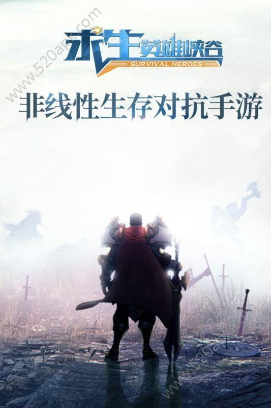 求生英雄峡谷必赢亚洲56.net官方网站下载正式版  v1.0.3图1