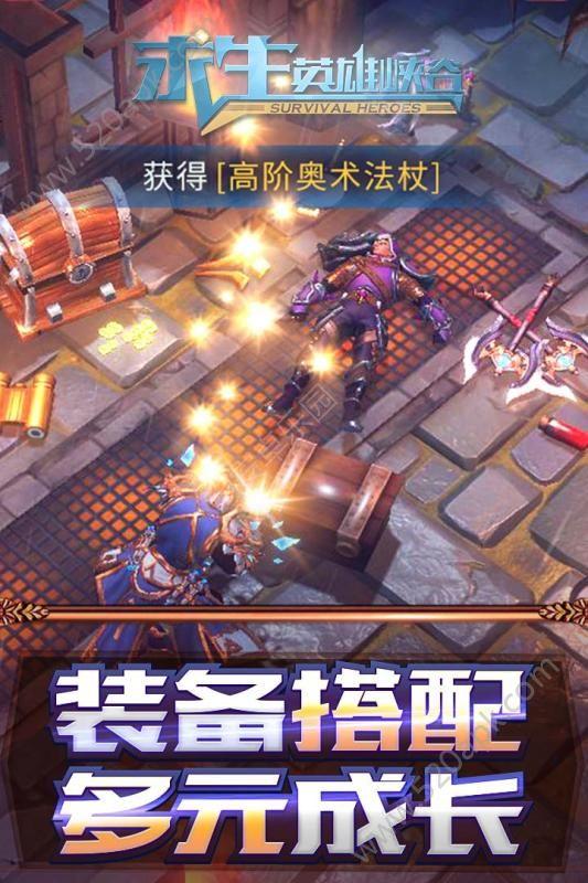 求生英雄峡谷必赢亚洲56.net官方网站下载正式版  v1.0.3图5