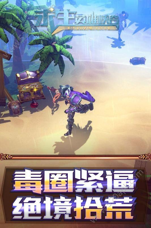 求生英雄峡谷必赢亚洲56.net官方网站下载正式版  v1.0.3图2