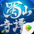 蜀山奇谭3D最新2018仙侠手游官方网站正版下载 v7.7005.1