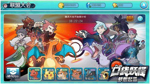 口袋妖怪梦想起源手机必赢亚洲56.net正版官方网站下载图片1