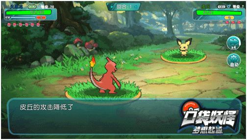口袋妖怪梦想起源手机必赢亚洲56.net正版官方网站下载图片3