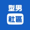型男社区app下载必赢亚洲56.net手机版版 v1.0.0