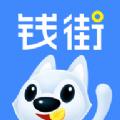 钱街app官方手机版 v1.0.0