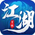江湖笑傲56net必赢客户端官网下载必赢亚洲56.net手机版最新版 V1.0