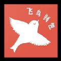 飞鸟钱包贷款app手机版 V1.0.0