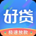 好贷现金借款官方app手机版 V3.5.0