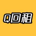 Q回租app官方手机版 v1.0.0