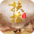 扶摇传记官方网站下载正版56net必赢客户端 v1.0