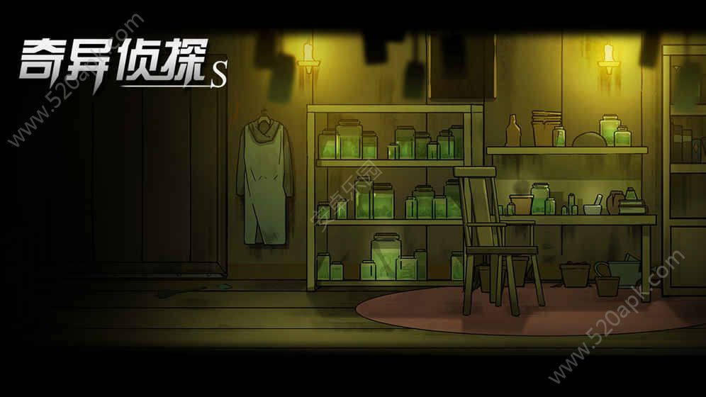 奇异侦探中文无限提示修改版图片2