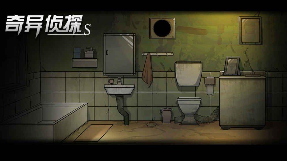 奇异侦探中文无限提示修改版图片3