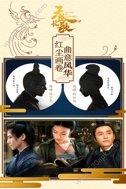 天盛长歌官方网站下载正版手游图5: