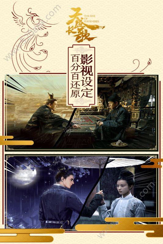 天盛长歌官方网站下载正版手游图3: