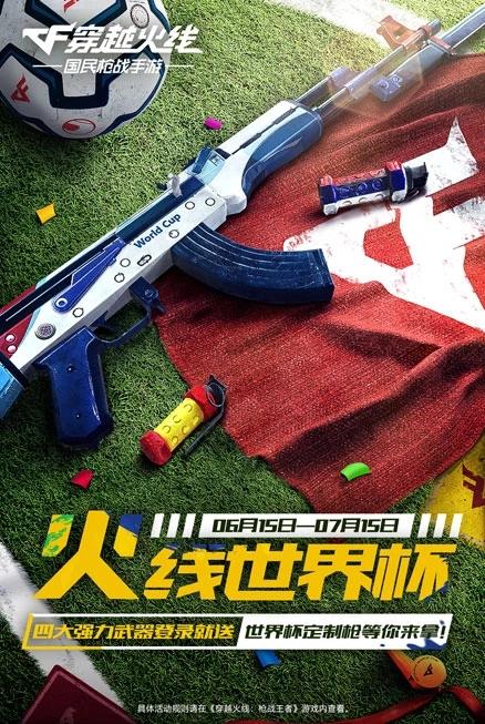 穿越火线枪战王者2018年7月新版本武器大全 CF手游7月新版本武器汇总[多图]