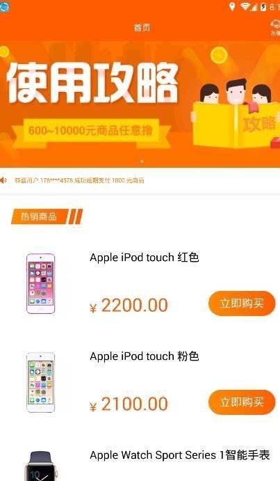红叶商城贷款app最新版图片1