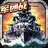 战舰警戒战争无限金币完美中文内购破解版 v1.28