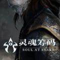 灵魂筹码Steam版游戏