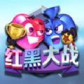 金球互娱红黑大战正版游戏官方网站下载 v1.001