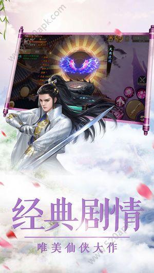 幻唐九歌手机游戏正版官方网站下载  v1.0图3