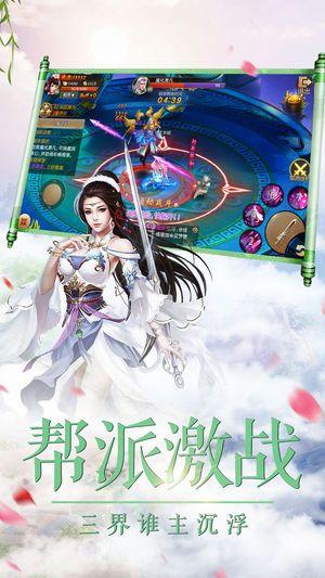幻唐九歌手机游戏正版官方网站下载图片3