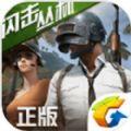 绝地求生全军出击闪击丛林56net必赢客户端官方下载最新必赢亚洲56.net手机版版 v1.0.11.1.0