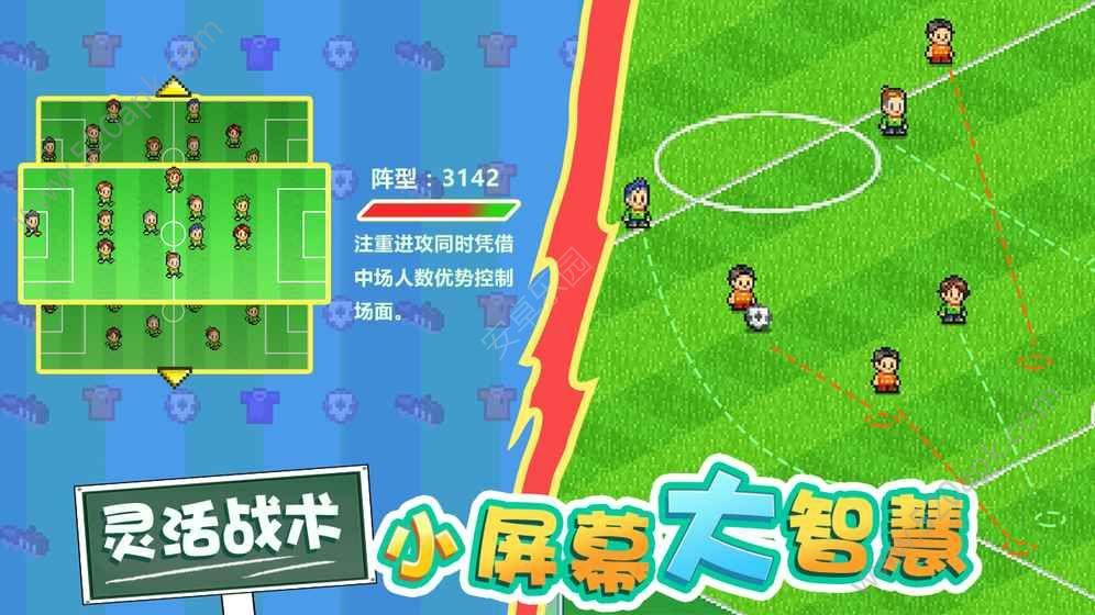 冠军足球物语2游戏官方网站下载图5:
