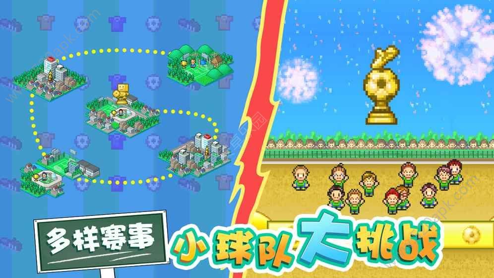 冠军足球物语2游戏官方网站下载图3: