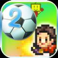 冠军足球物语2游戏官方网站下载 v1.30