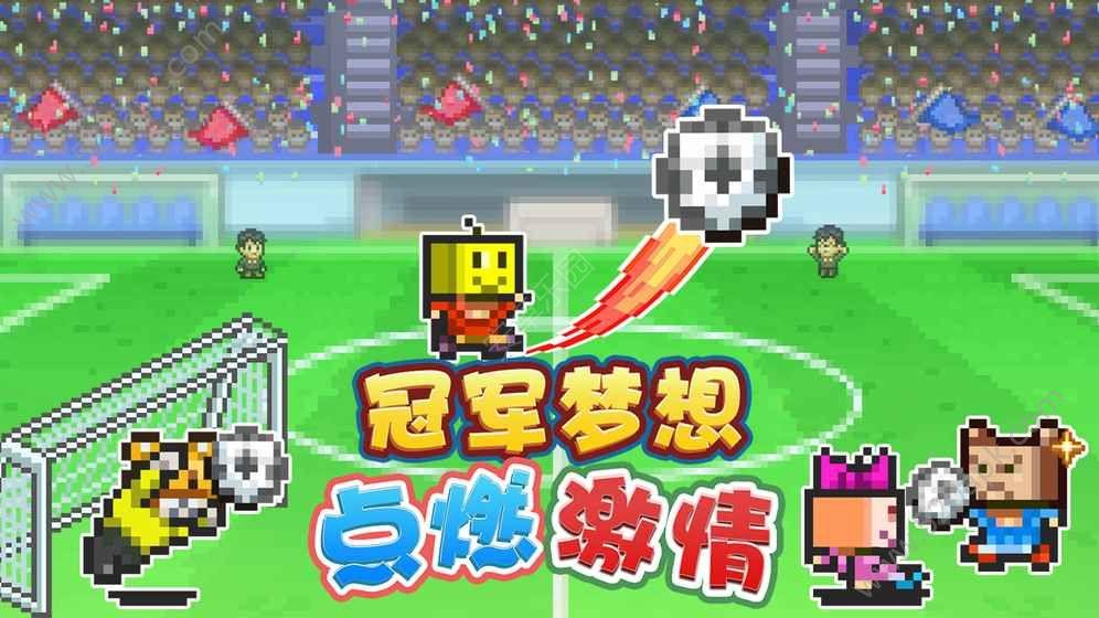 冠军足球物语2游戏官方网站下载图4:
