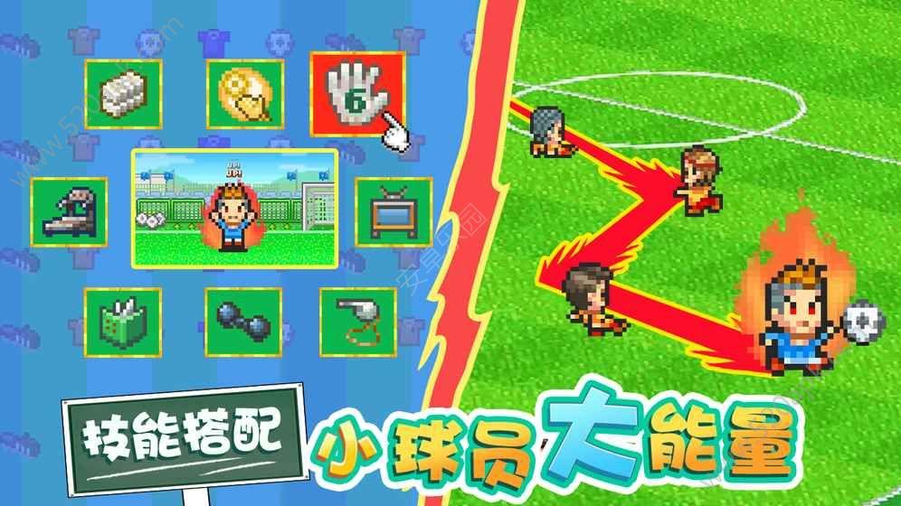 冠军足球物语2游戏官方网站下载图6: