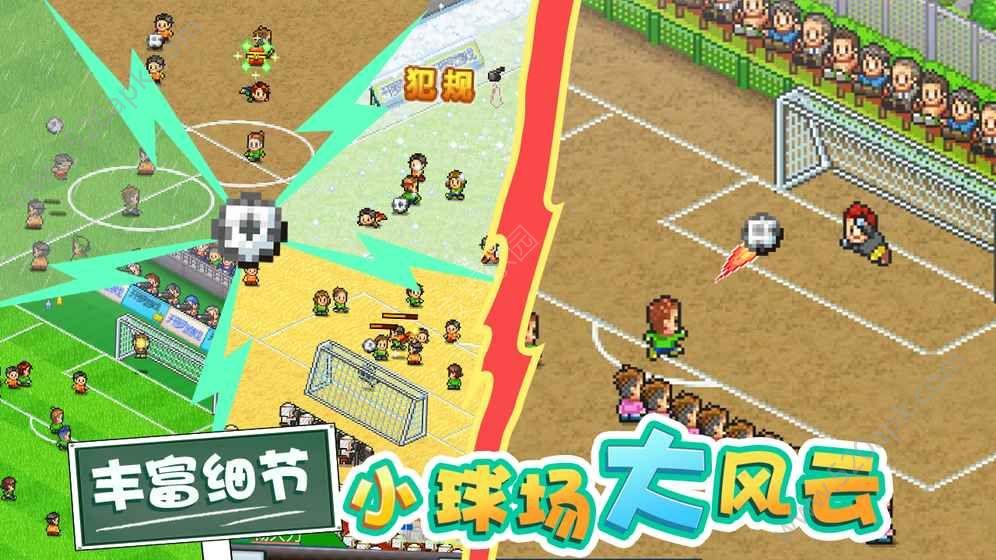 冠军足球物语2游戏官方网站下载图2: