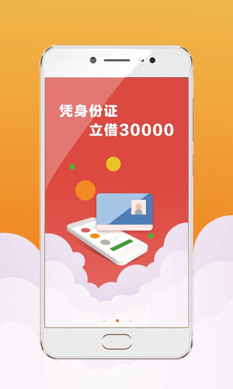 借钱白卡app图1