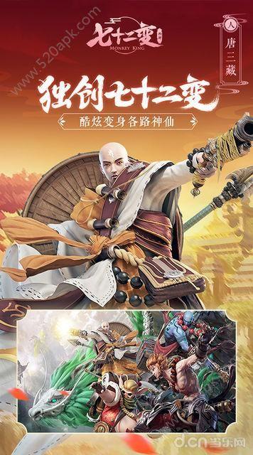 西游七十二变手游官方网站安卓正版下载图2: