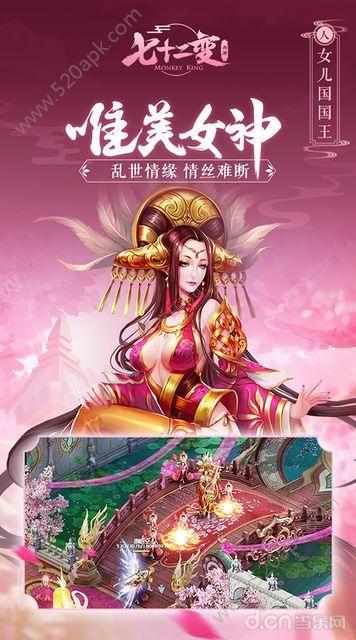 西游七十二变手游官方网站安卓正版下载图4: