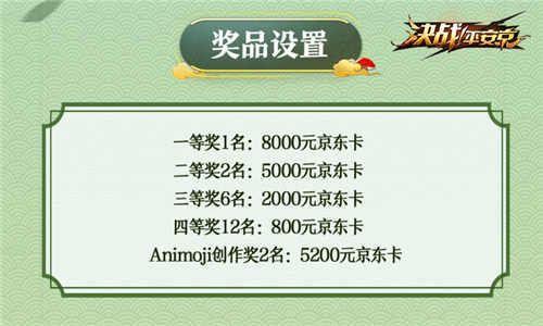 决战平安京手游视频征集大赛来了 万元大奖等你来[多图]图片4