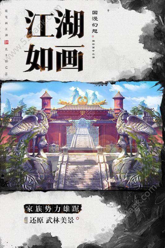 画江湖之杯莫停官方网站下载正版手游图4: