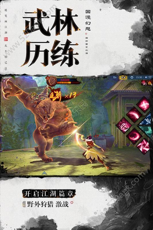 画江湖之杯莫停官方网站下载正版手游图2: