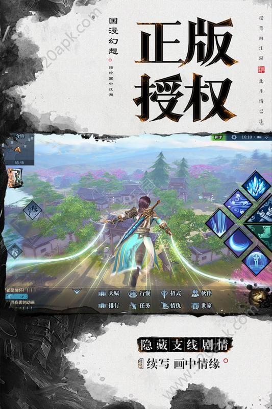 画江湖之杯莫停官方网站下载正版手游图1: