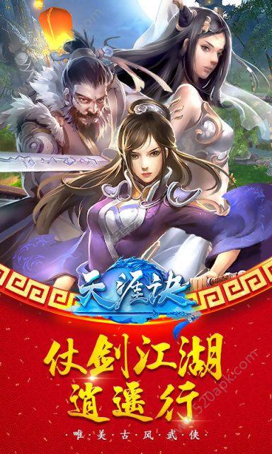 天涯诀官方网站下载正版手游图4: