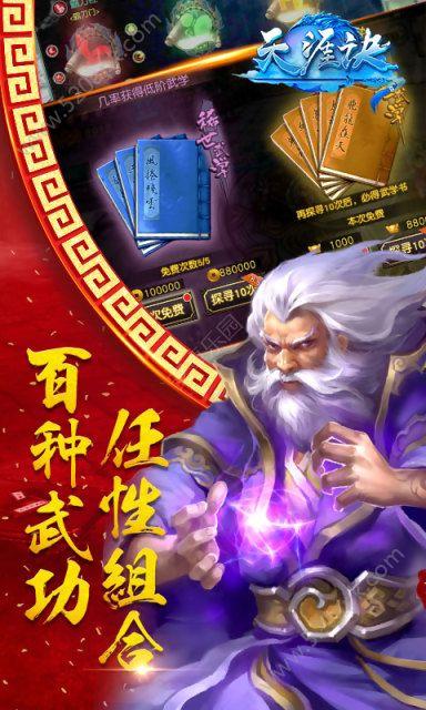 天涯诀官方网站下载正版手游图1: