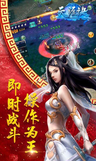 天涯诀官方网站下载正版手游图2: