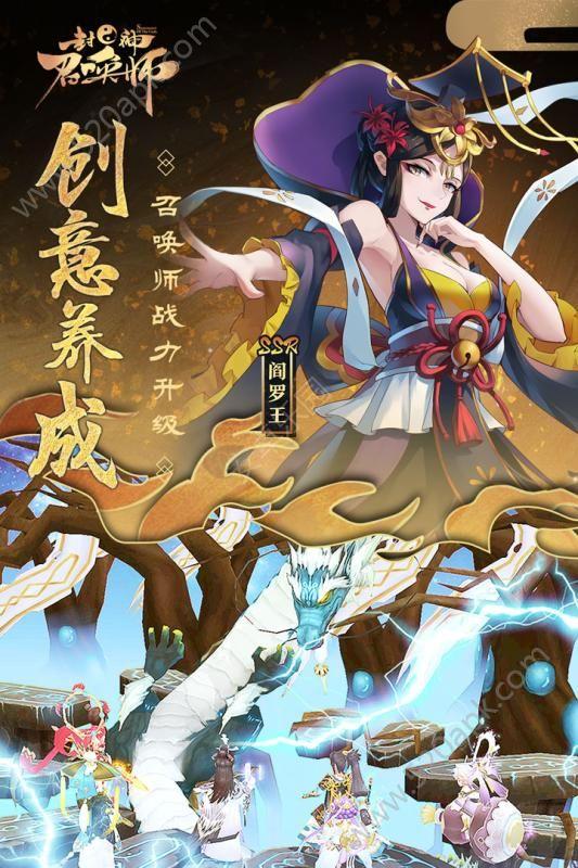 封神召唤师官方网站正版游戏图1: